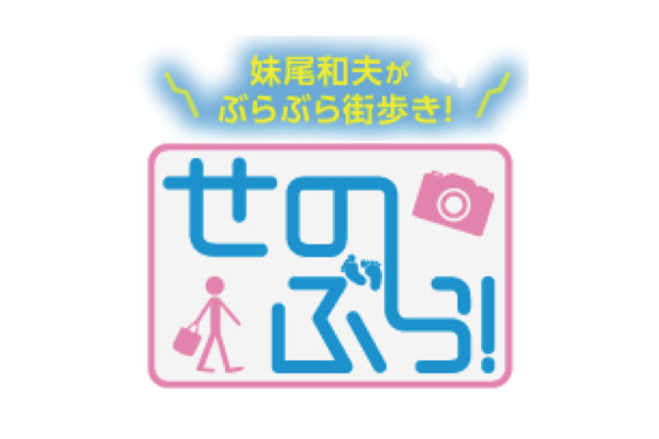 朝日放送「せのぶら!」番組タイトルロゴ
