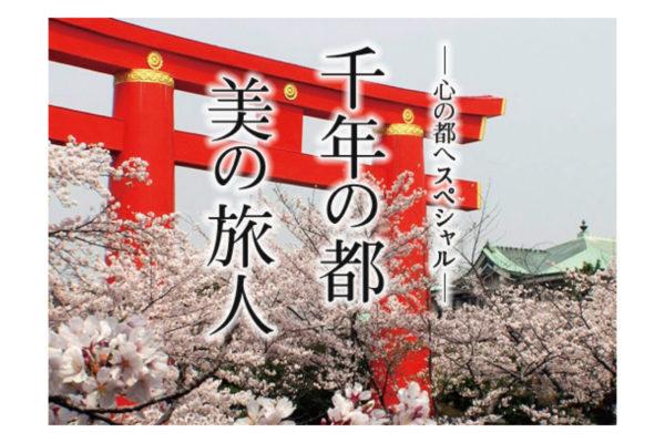 日本テレビ「心の都へスペシャル 千年の都 美の旅人」番組タイトルロゴ