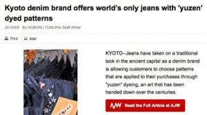 朝日新聞関西版夕刊「和!ステキ 京友禅の技法でジーンズに模様」掲載記事