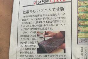日経MJトレンド情報「いち早Check」写真3枚目