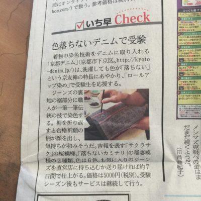 日経MJトレンド情報「いち早Check」写真2枚目