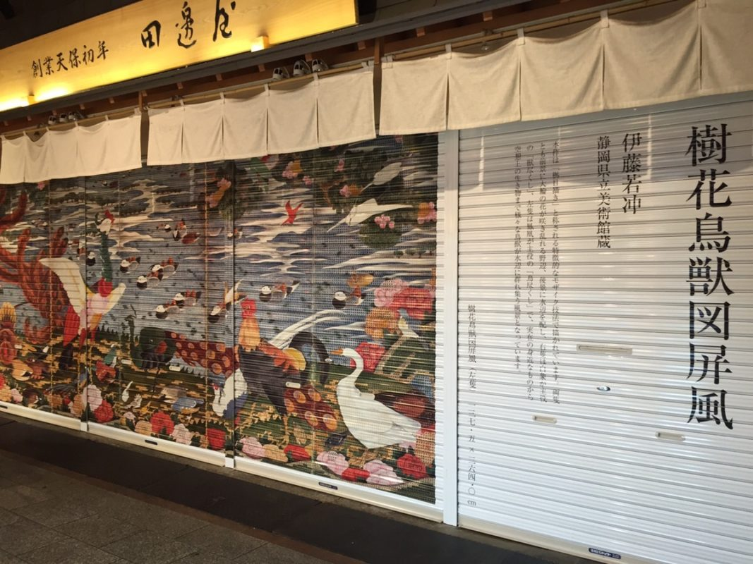 錦市場商店街