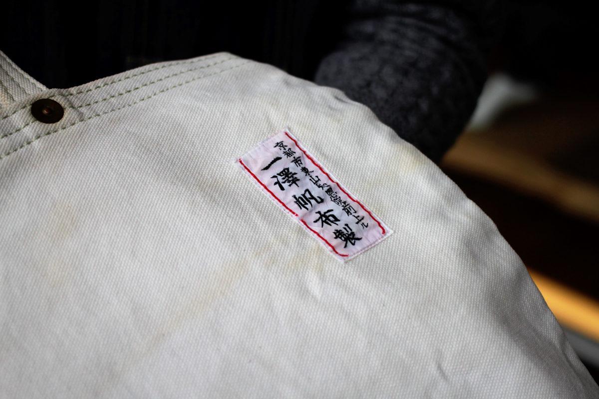 一澤信三郎帆布