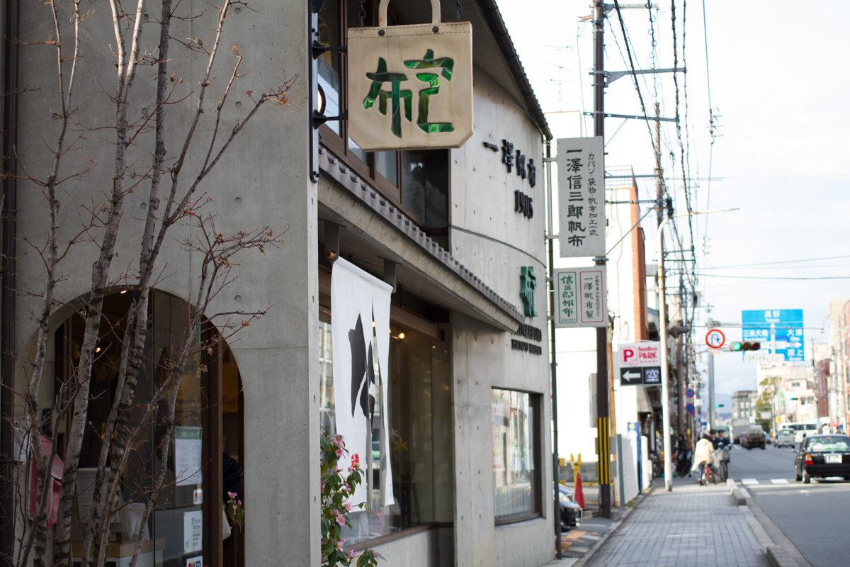 一澤信三郎帆布のお店1