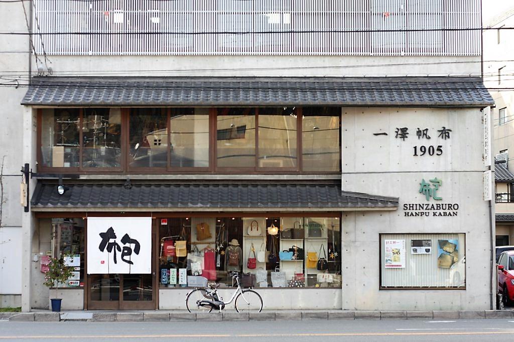 一澤信三郎帆布のお店2