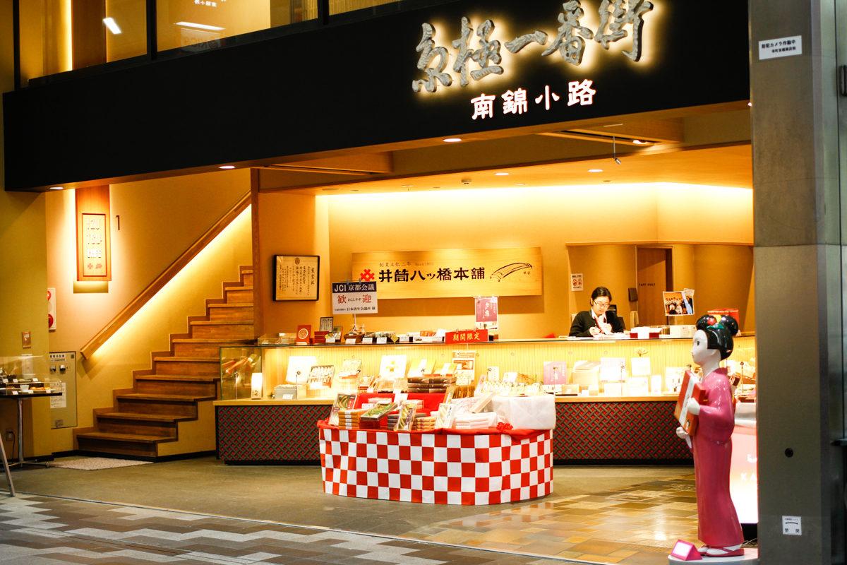 井筒八ッ橋店舗「京極一番街」