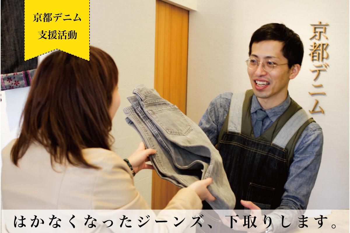 京都デニムではジーンズの下取りを行っています