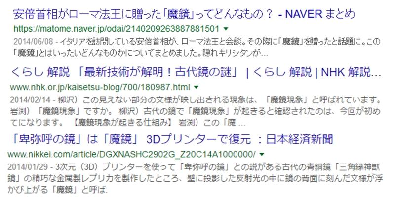検索ページスクリーンショット
