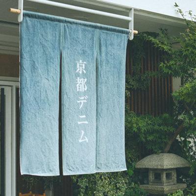 京都デニムのれんオーダー