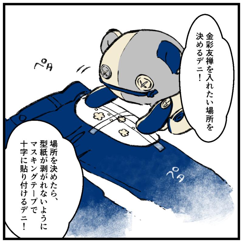 金彩友禅オーダー流れ4