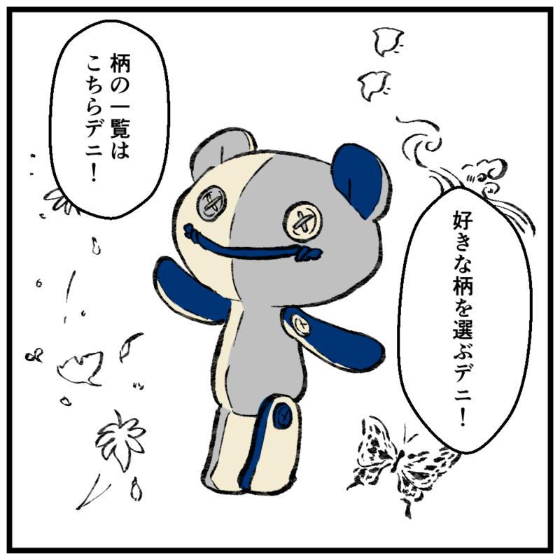 金彩友禅オーダー流れ1