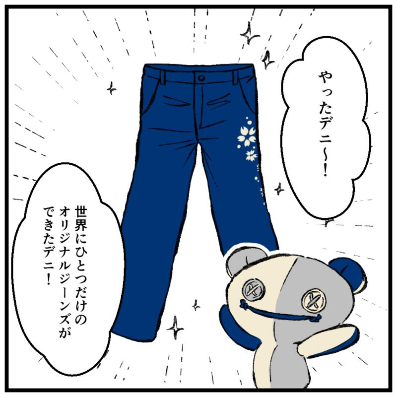 金彩友禅オーダー流れ6