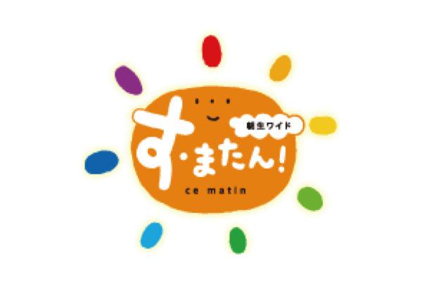 読売テレビ「す・またん!」番組タイトルロゴ