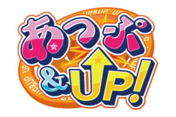 関西テレビ「あっぷ&UP!」番組タイトルロゴ
