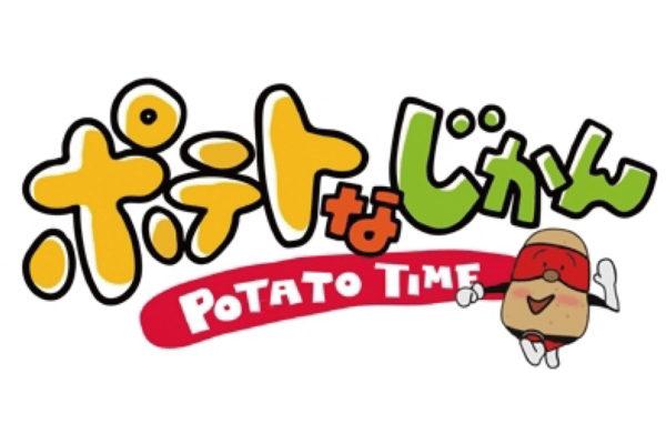 MBS「ポテトなじかん」番組タイトルロゴ