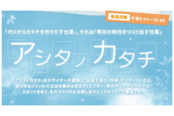 関西テレビ「アシタノカタチ」番組タイトルロゴ