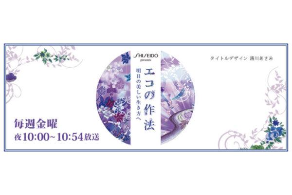 BS朝日「エコの作法」番組タイトルロゴ