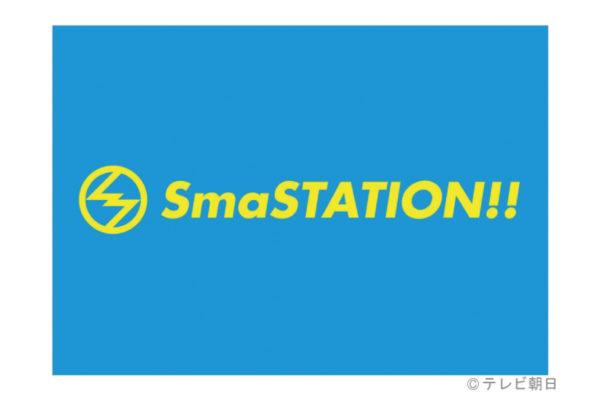 テレビ朝日「SmaSTATION!!」番組タイトルロゴ