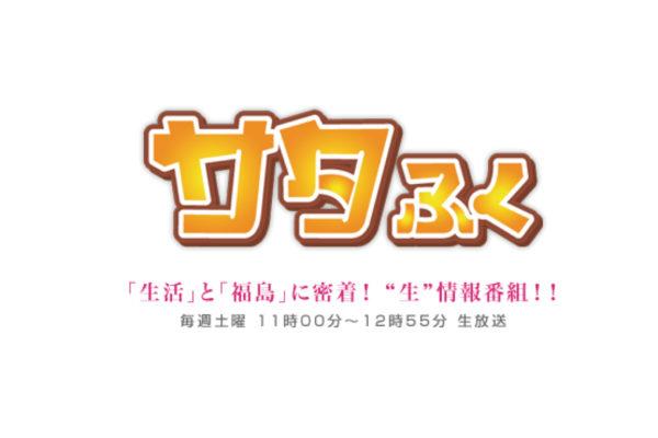 福島テレビ「サタふく」番組タイトルロゴ