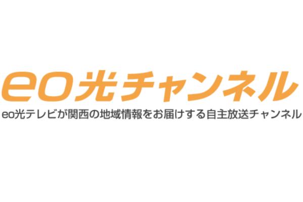 eo光チャンネル「谷口キヨコの旬なKANSAI トレンド+」番組タイトルロゴ