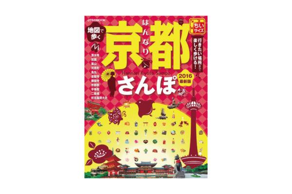 JTBパブリッシング「地図で歩くはんなり京都さんぽ 2016」表紙