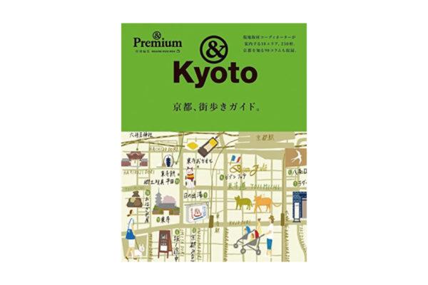 マガジンハウス「&Premium特別編集 京都、街歩きガイド。」表紙
