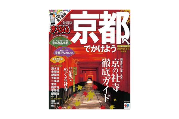 昭文社「まっぷる 京都へでかけよう」表紙