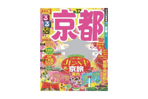 JTBパブリッシング「るるぶ京都'16~'17」表紙