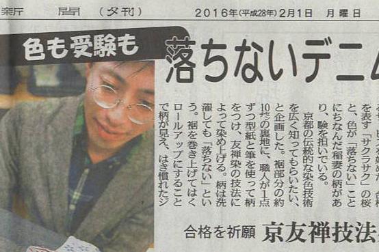 京都新聞写真切り抜き