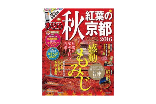 昭文社「まっぷる 秋 紅葉の京都 2016」表紙