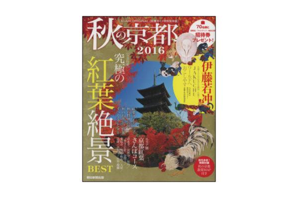 朝日出版社「秋の京都 2016」
