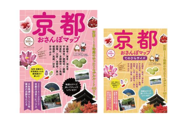 実業乃日本社「京都おさんぽマップ」表紙