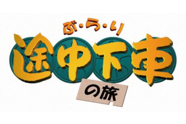日本テレビ「ぶらり途中下車の旅」番組タイトルロゴ