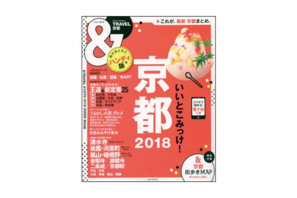 朝日新聞出版「&TRAVEL 京都 2018」表紙