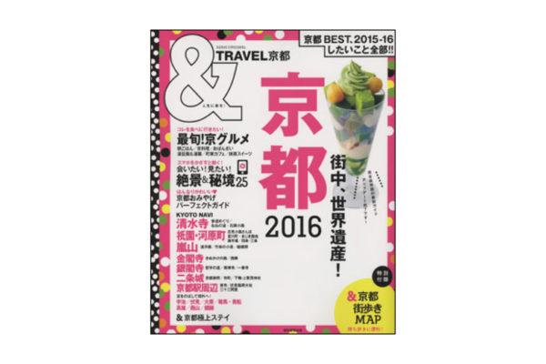朝日新聞出版「&TRAVEL 京都 2016」表紙