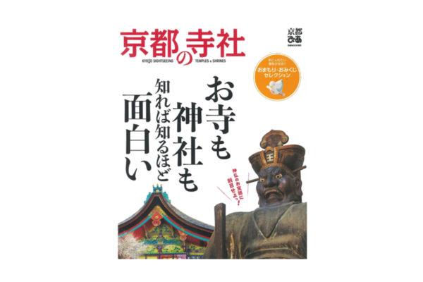 ぴあMOOK関西「京都の寺院」表紙