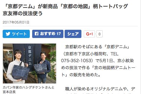 烏丸経済新聞掲載記事