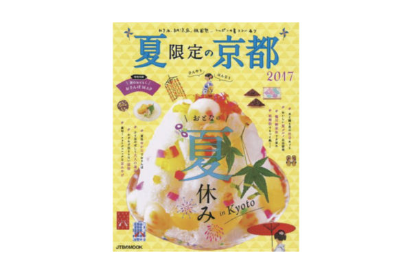 JTBパブリッシング「2017 夏限定の京都」表紙