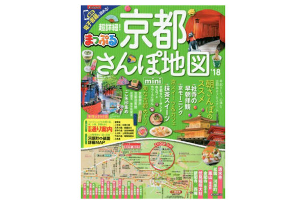 昭文社「まっぷる 超詳細!京都さんぽ地図mini'18」表紙