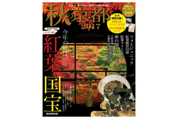 朝日新聞出版「秋の京都 2017【ハンディ版】」表紙
