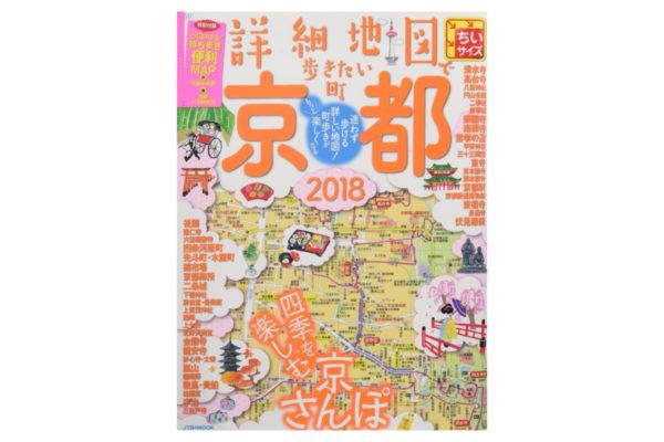 成美堂出版「歩く地図秋の京都散歩 2017」 表紙