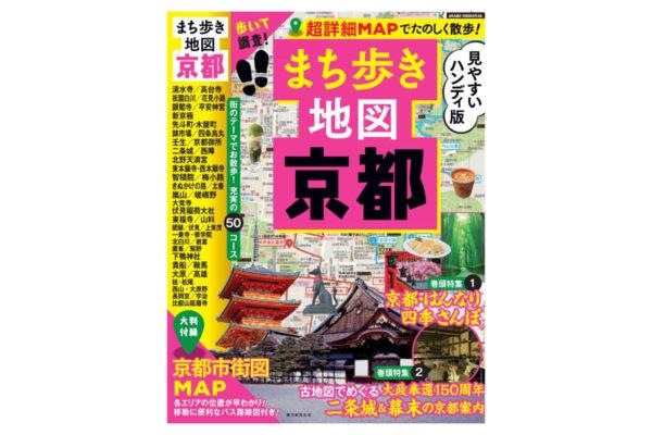 朝日新聞出版「まち歩き地図 京都 【ハンディ版】」表紙