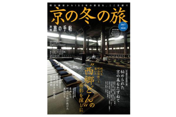 交通新聞社「京の冬の旅2017-2018」表紙
