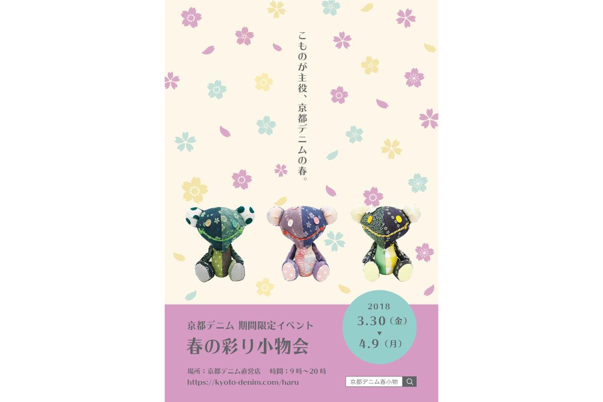 期間限定イベント「春の彩り小物会」広告