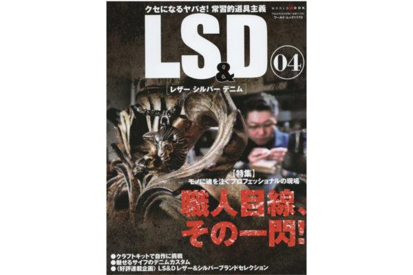 産経新聞に掲載された京都デニム デザイナー桑山豊章
