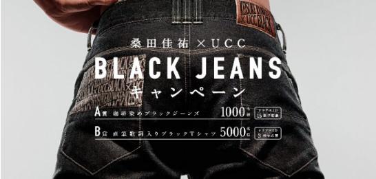 BLACK JEANSキャンペーン