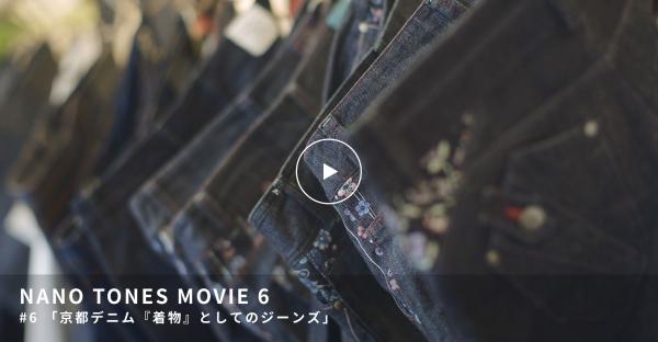 京都デニムドキュメンタリー動画サムネイル