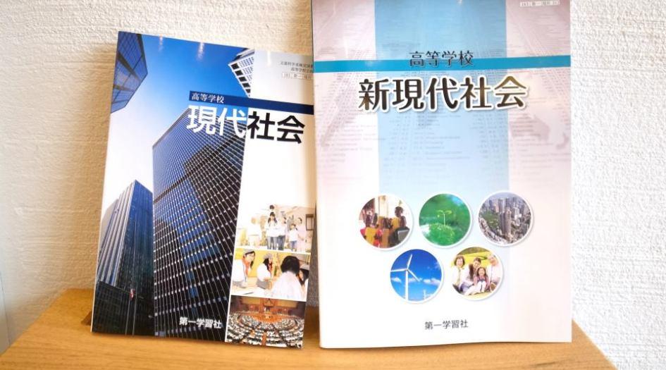 京都デニムが社会の教科書に掲載されました