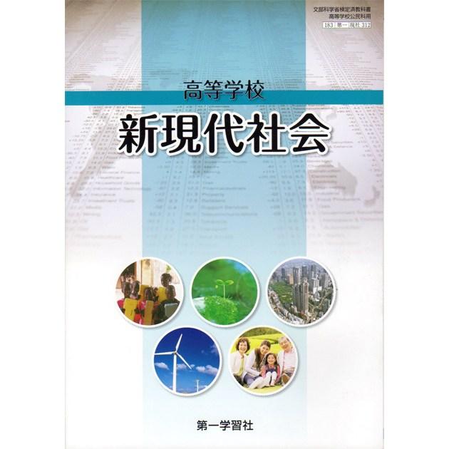 平成25年度高等学校の教科書『新現代社会』(第一学習社)に京都デニム