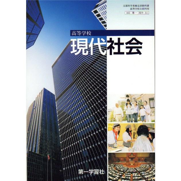 平成25年度高等学校の教科書『現代社会』(第一学習社)に京都デニム